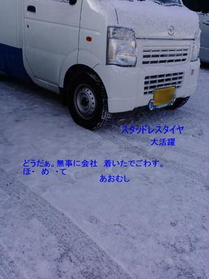 Mushiyuki2