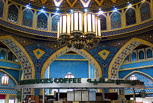 300pxstarbucks_at_ibn_battuta_mall_