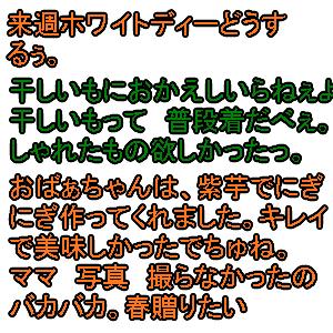 Cocolog_oekaki_2010_03_08_23_25