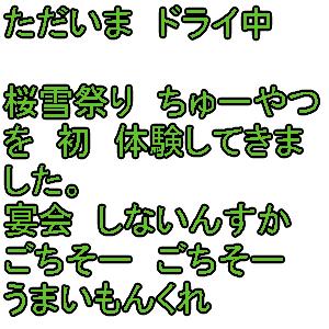 Cocolog_oekaki_2010_04_24_01_42