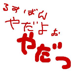 Cocolog_oekaki_2012_02_11_00_14